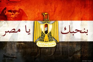 egyptian_flag_by_ahmedyousri-d2e3g15